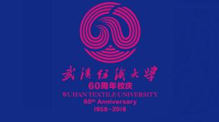 武汉纺织大学60周年LOGO