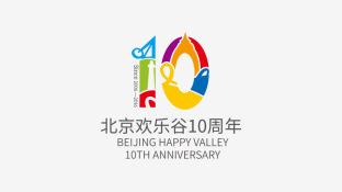 欢乐谷十周年LOGO